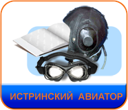 aviator_on.png, 31kB